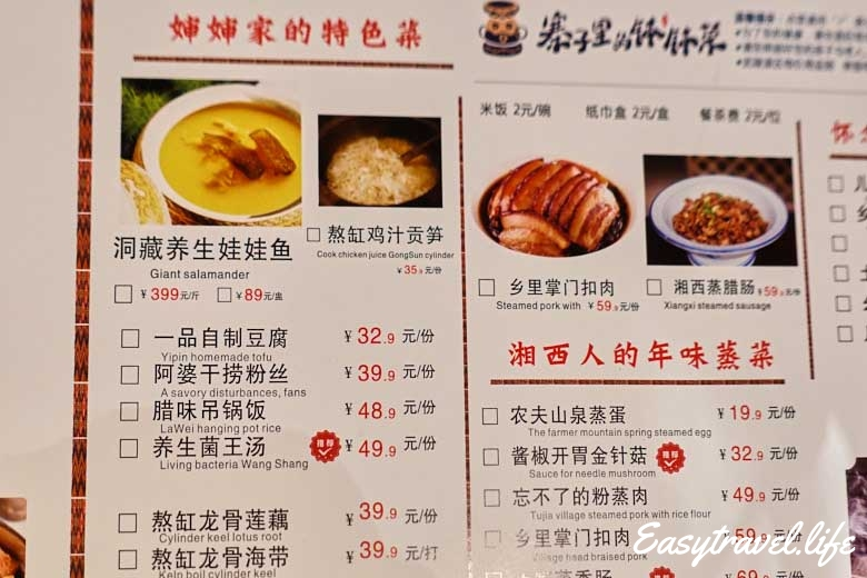 salamander in chinese menu