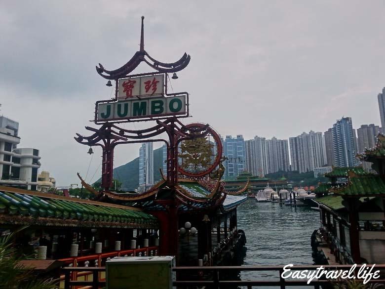 Sham Wan Pier