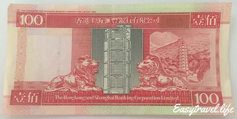 pagoda Hong Kong banknote