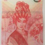 Cantonese opera money