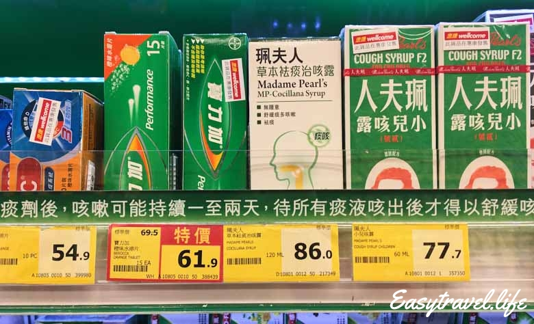 hk price for cough syrup