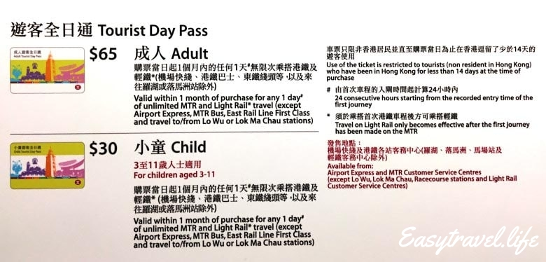 tourist pass hk